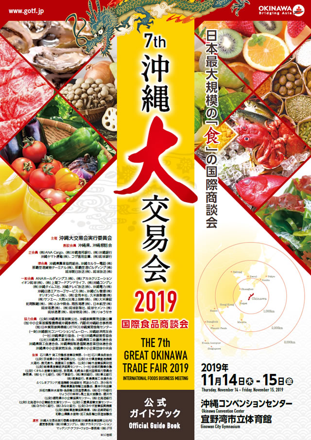The Great Okinawa Trade Fair 2019 Official Guide Book