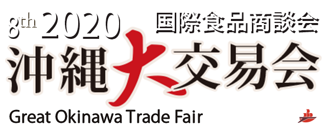 The third Great Okinawa Trade Fair international food business discussions