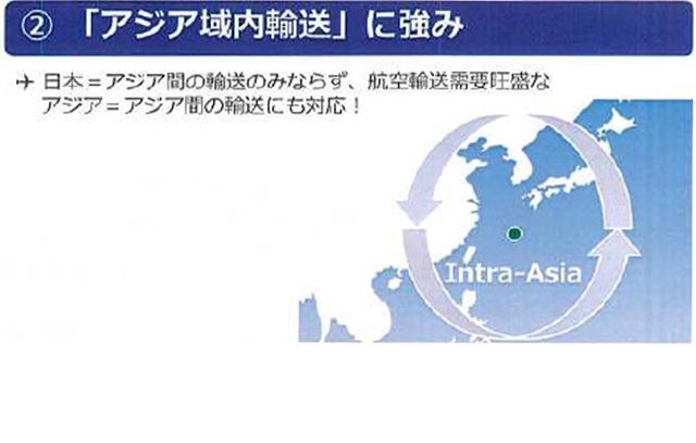 沖縄国際物流ハブの強み