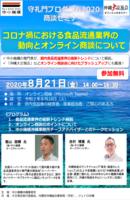 【8/21開催】コロナ禍における食品流通業界の動向とオンライン商談について