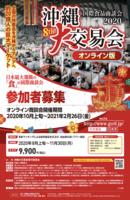 「 8th沖縄大交易会2020オンライン版」の参加者募集チラシが完成しました