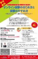 【9月24日開催】大交易会オフィシャルセミナー「オンライン商談のはじめ方と商談のすすめ方」のご案内
