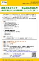 【9/10開催】「商談スキルセミナー食品輸出の始め方」