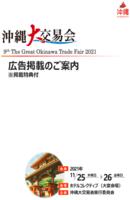 「9th 沖縄大交易会2021」公式ガイドブック広告掲載のご案内