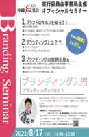 【8月17日開催】大交易会オフィシャルセミナー 「ブランディングってなに?ブランディング入門セミナー」