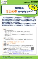 【ウェビナー】食品輸出 はじめの第一歩セミナー(前編・後編)