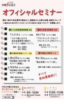 「9th沖縄大交易会2021」オフィシャルセミナーオンライン版の開催のお知らせ