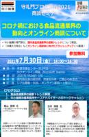 【7/30開催】「コロナ禍における食品流通業界の動向とオンライン商談について 」