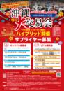 「9th沖縄大交易会2021」の参加サプライヤーの募集を開始いたしました。