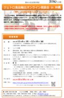 ジェトロ食品輸出オンライン商談会in沖縄  参加サプライヤー募集のご案内 【10月18日(月)12時締切】